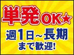 株式会社プロサポート 松本事業所