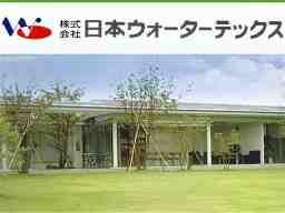 株式会社 日本ウォーターテックス 幸手本社
