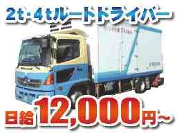 鈴信運送株式会社