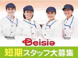 ベイシア フードセンター富岡甘楽店