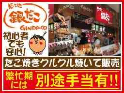 築地銀だこ 浦和コルソ店