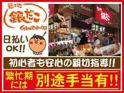 築地銀だこ イオンモール北戸田店