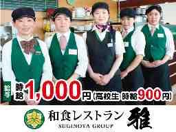 和食レストラン雅 道の駅 グランテラス筑西店