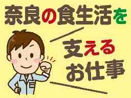 奈良中央青果株式会社