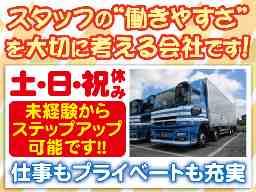 両備トランスポート株式会社 加須営業所