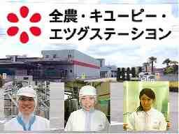 株式会社 全農・キユーピー・エツグステーシヨン