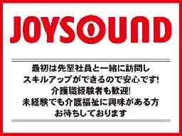 株式会社エクシング 関東支店