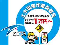 株式会社ゼータコーポレーション
