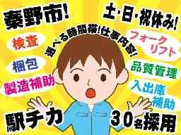東陽ワーク 小田原営業所