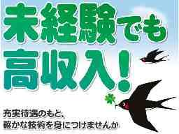 英宝総合 株式会社 久喜事業所