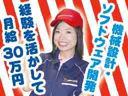 アソシエ・ネット・WORK株式会社 北上営業所