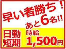 株式会社ジョブマックスソリューションズ 厚木オフィス