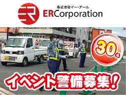 株式会社イー・アール水戸支社
