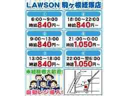 ローソン駒ヶ根経塚店