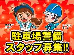 株式会社 セーフティユニオン 飯能本社