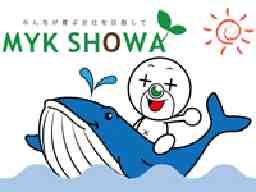MYK SHOWA 株式会社