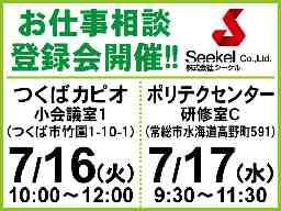 株式会社Seekel つくば学園オフィス