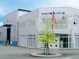 マルゼン工業株式会社 九州工場