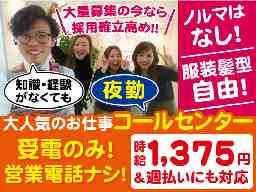 株式会社アテナ 四国サテライト