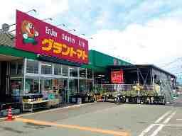グラントマト那珂店