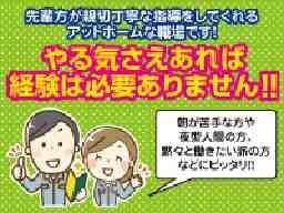 新潟運輸株式会社 滋賀支店