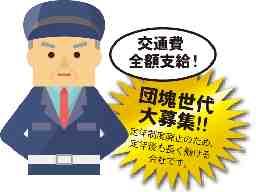 株式会社ユニオン警備保障 中信支社