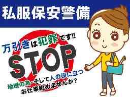株式会社KSP・WEST新潟営業所