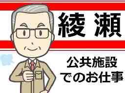 セントラル総業株式会社 湘南支店