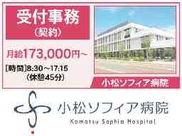 小松ソフィア病院