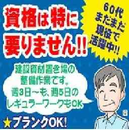 工新建設株式会社狭山倉庫