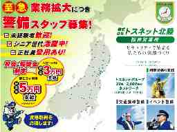 株式会社トスネット 北陸福井営業所