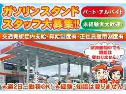 飯田石油販売株式会社飯田インターチェンジ給油所