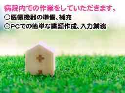 株式会社ムトウ 鹿島支店