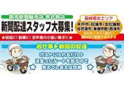 長崎県北読売会