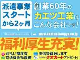 株式会社 カエツ工業 新潟オフィス