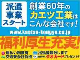 株式会社カエツ工業 新潟営業所