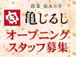 亀印製菓株式会社