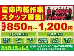 SBSフレックネット株式会社松本営業所