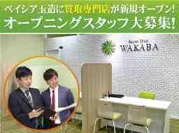 リユースショップ WAKABA(ワカバ)