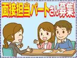 日総工産株式会社 茨城オフィス