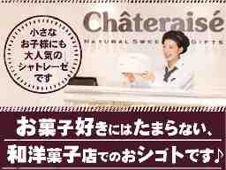 シャトレーゼ 栃木店
