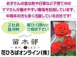 花ひろば オンライン株式会社 苗木部