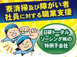 株式会社日研環境サービス