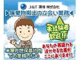 J&T環境株式会社