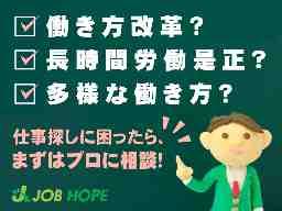 ジョブホープ(job-hope)