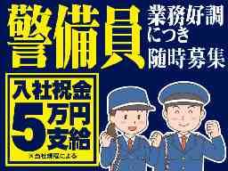 株式会社ユニオン警備保障 上田営業所