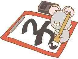 新日本教育株式会社