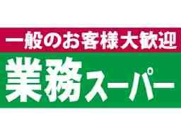 業務スーパー笠間友部店