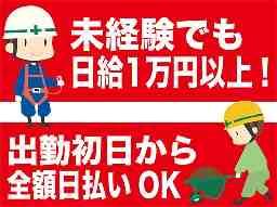 株式会社 京都開発 近江八幡営業所