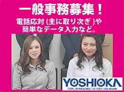 株式会社吉岡商会